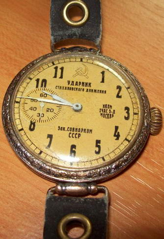 Часы полет золотые ссср. Наручные часы
